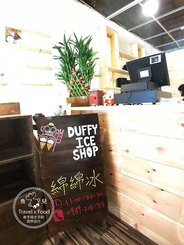 動粉の冰店 x DUFFY ICE SHOP @魚兒 x 牽手明太子的「視」界旅行