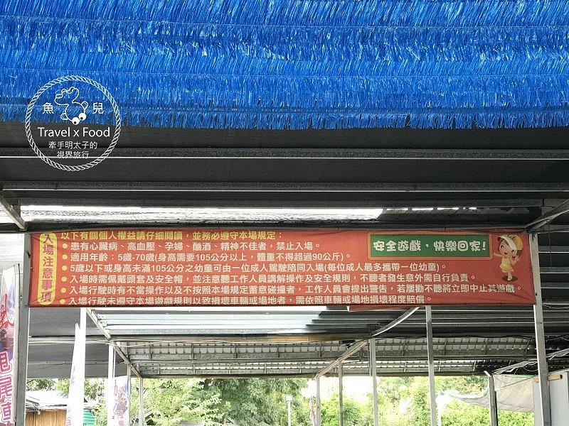 """【遊】勁風甩尾車、戰車、小火車,綠色隧道旁瘋狂玩""""三車""""! @魚兒 x 牽手明太子的「視」界旅行"""