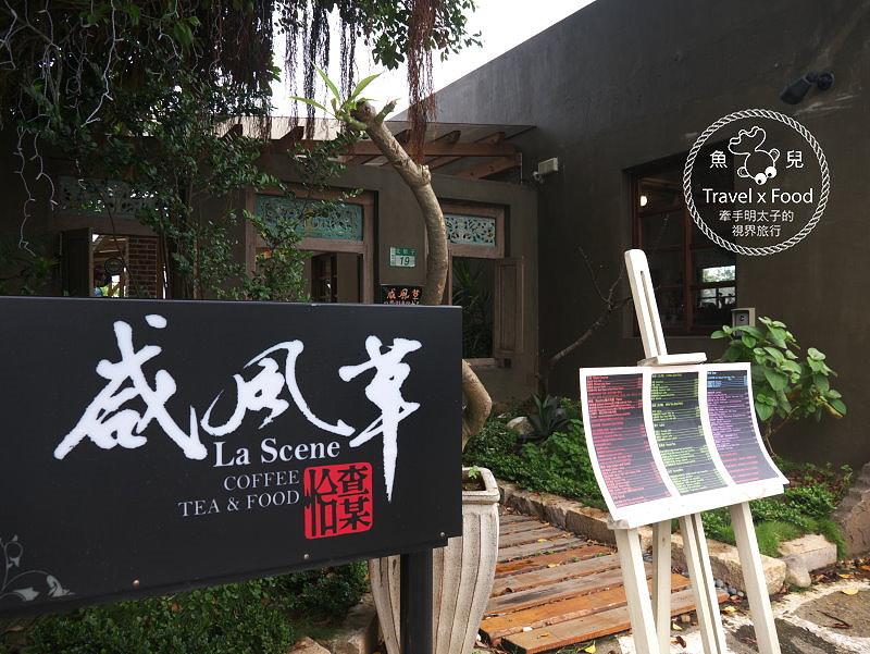 【食】新北市◆特色海景餐廳|咸風草-恰查某,其實店員都很溫柔der @魚兒 x 牽手明太子的「視」界旅行
