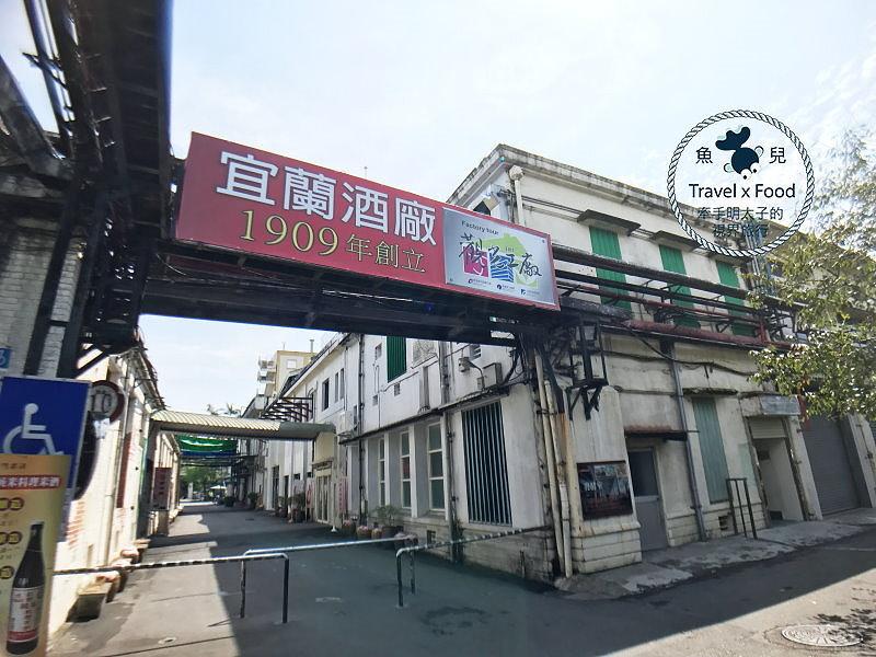 【遊】宜蘭酒廠(甲子蘭酒文物館) vs 漫步安農溪畔 @魚兒 x 牽手明太子的「視」界旅行