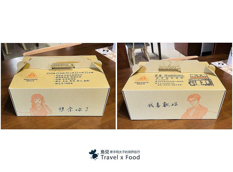 家香北平脆皮烤鴨 1996年創立,25年老字號重新翻修,簡約俐落手提盒,一拎就走 @魚兒 x 牽手明太子的「視」界旅行