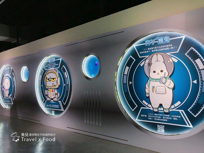 我是小小太空人|免門票→闖闖關→玩互動→得貼圖→購文創 @魚兒 x 牽手明太子的「視」界旅行