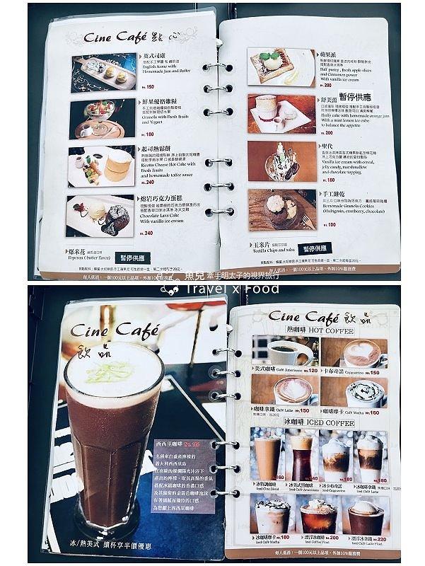 戲咖啡 Cine Cafe|初戀的情人~慢活的午後時光 @魚兒 x 牽手明太子的「視」界旅行
