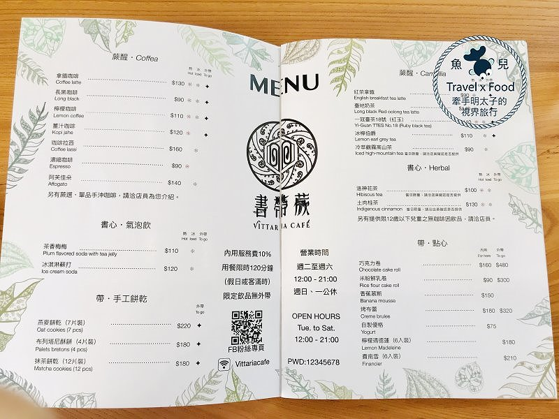 Vittaria Café 書帶蕨|植栽、飲食與生活~甜點門外漢,用心好味道 @魚兒 x 牽手明太子的「視」界旅行