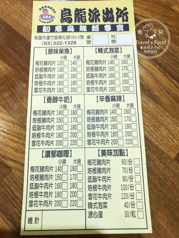 【食】桃園◆沒有兩津堪吉的烏龍派出所!? @魚兒 x 牽手明太子的「視」界旅行