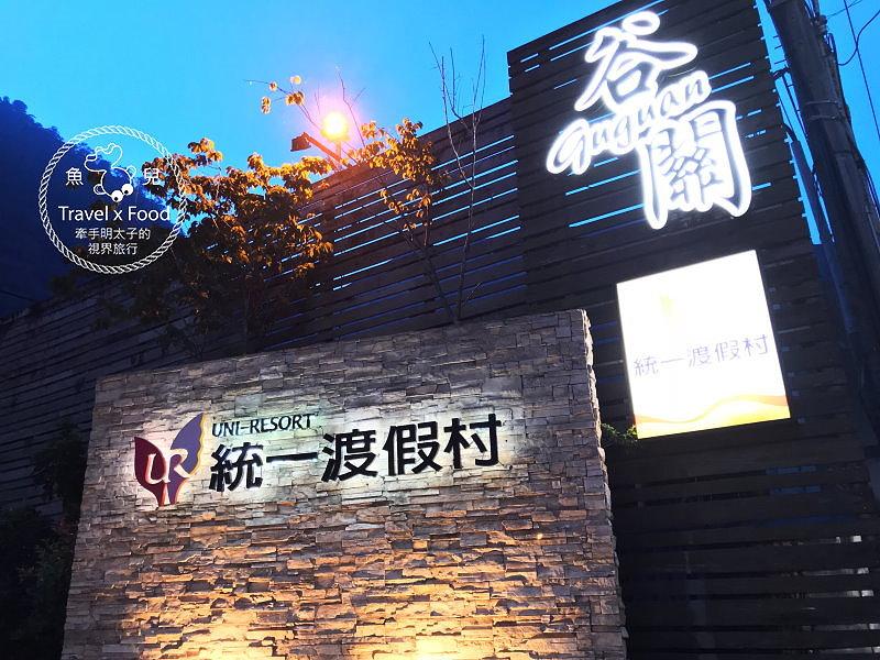 統一谷關溫泉養生會館|早餐、冰棒、DIY,戲水溫泉一次滿足! @魚兒 x 牽手明太子的「視」界旅行