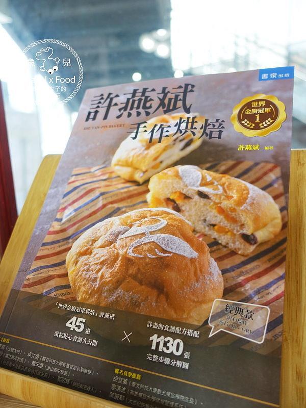 (體驗) ♡ 許燕斌世界冠軍級手作烘焙★★有台灣味的冰麵包~搶鮮上市! @魚兒 x 牽手明太子的「視」界旅行