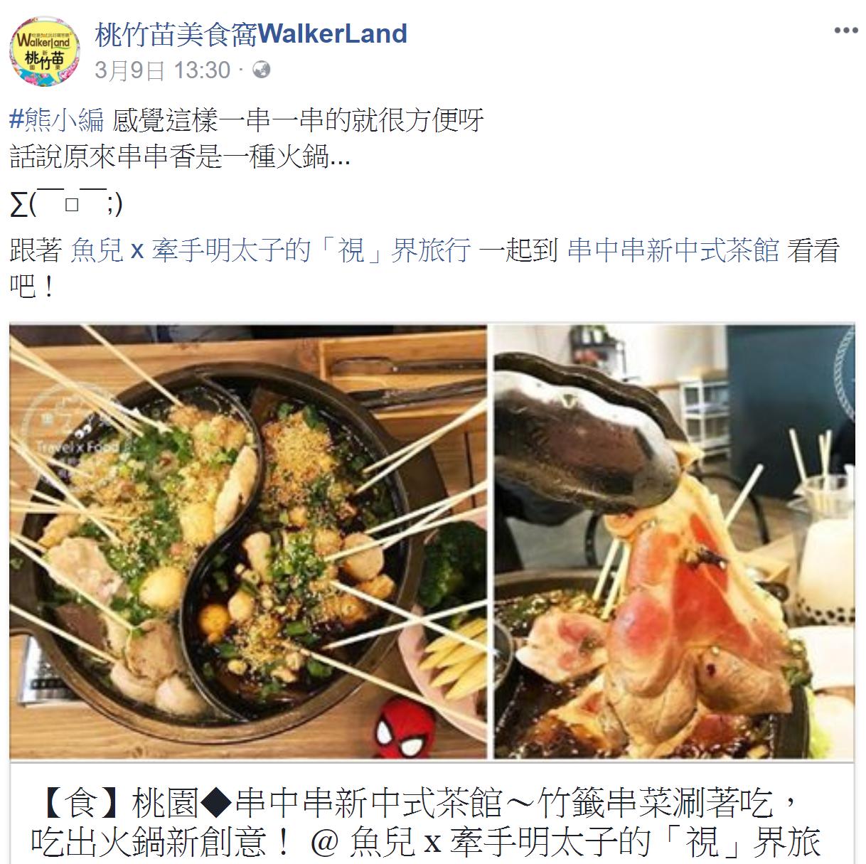 串中串新中式茶館~竹籤串菜涮著吃,吃出火鍋新創意!*己歇業 @魚兒 x 牽手明太子的「視」界旅行