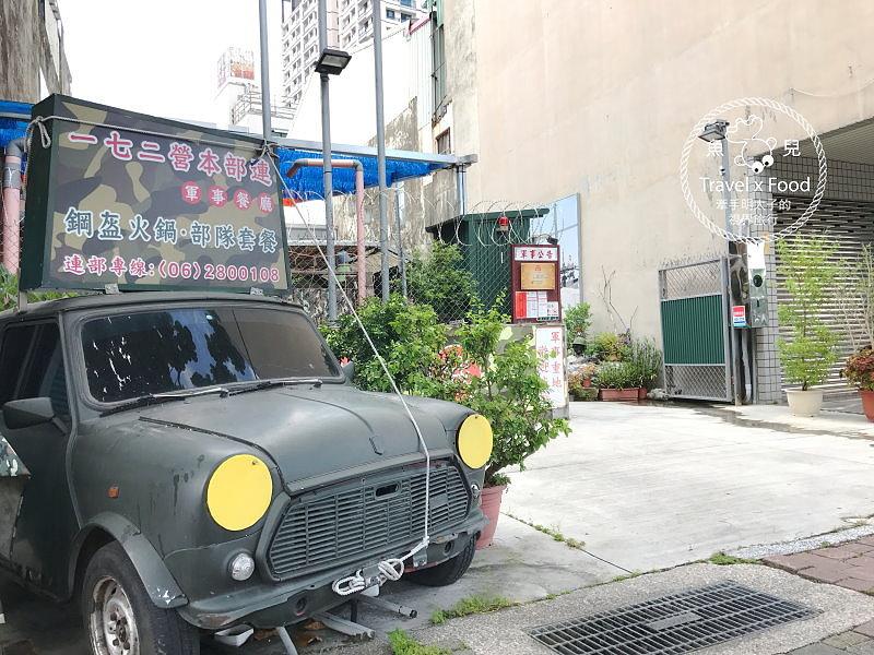 172營本部連軍事主題餐廳|注意注意!1/3板凳,開動! @魚兒 x 牽手明太子的「視」界旅行