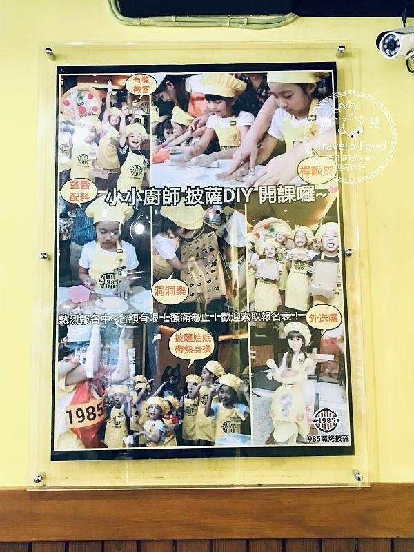 有彈珠台的 1985 窯烤披薩(台北三重店) @魚兒 x 牽手明太子的「視」界旅行