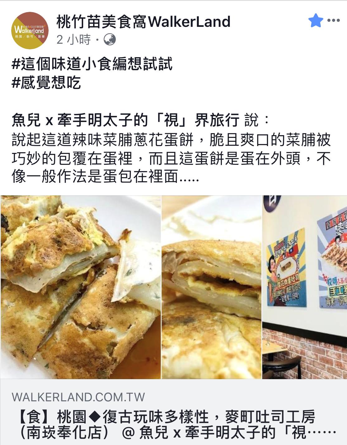 麥町吐司工房(南崁奉化店)|復古玩味多樣性 @魚兒 x 牽手明太子的「視」界旅行