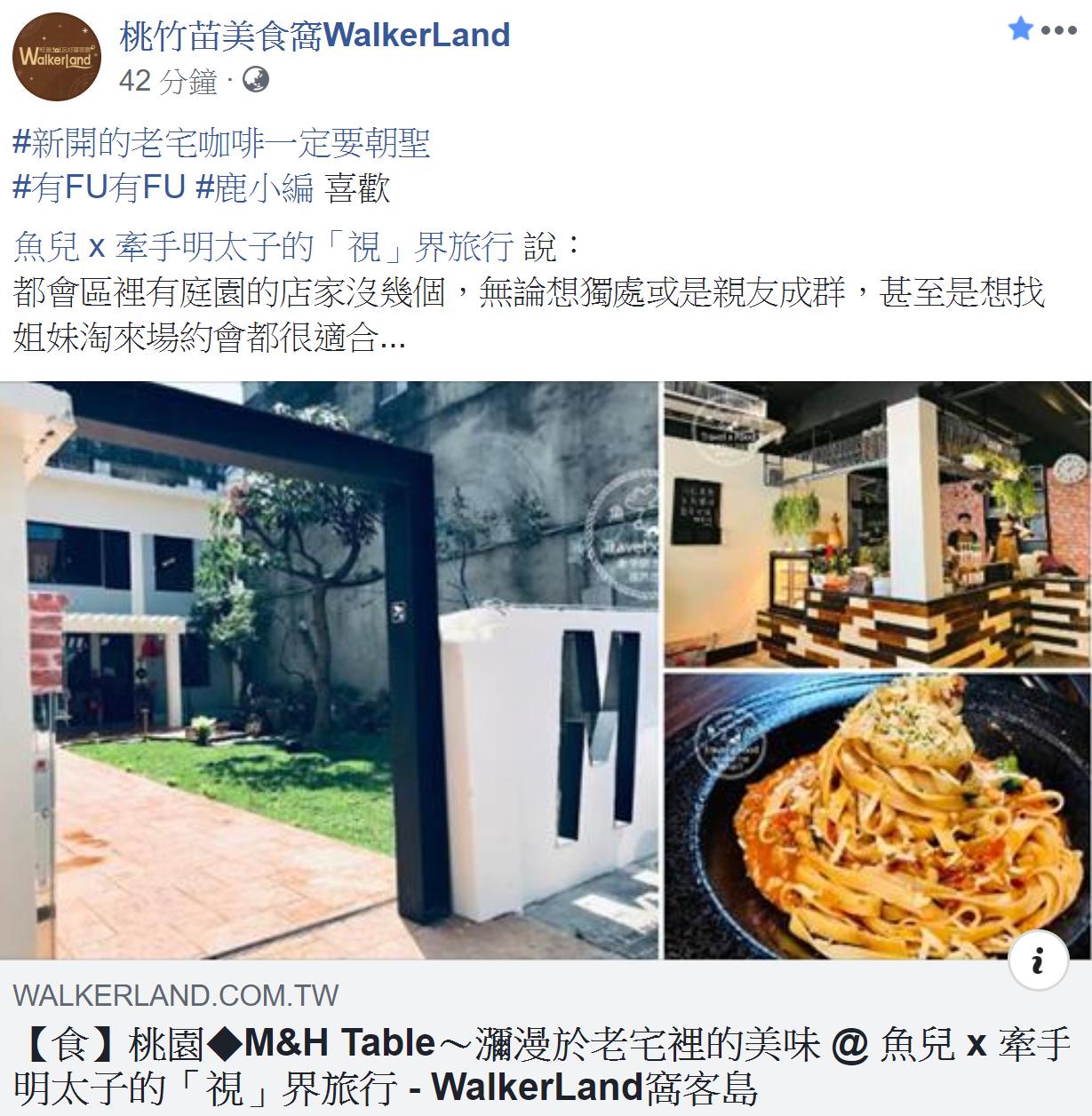 【食】桃園◆M&H Table~瀰漫於老宅裡的美味 @魚兒 x 牽手明太子的「視」界旅行