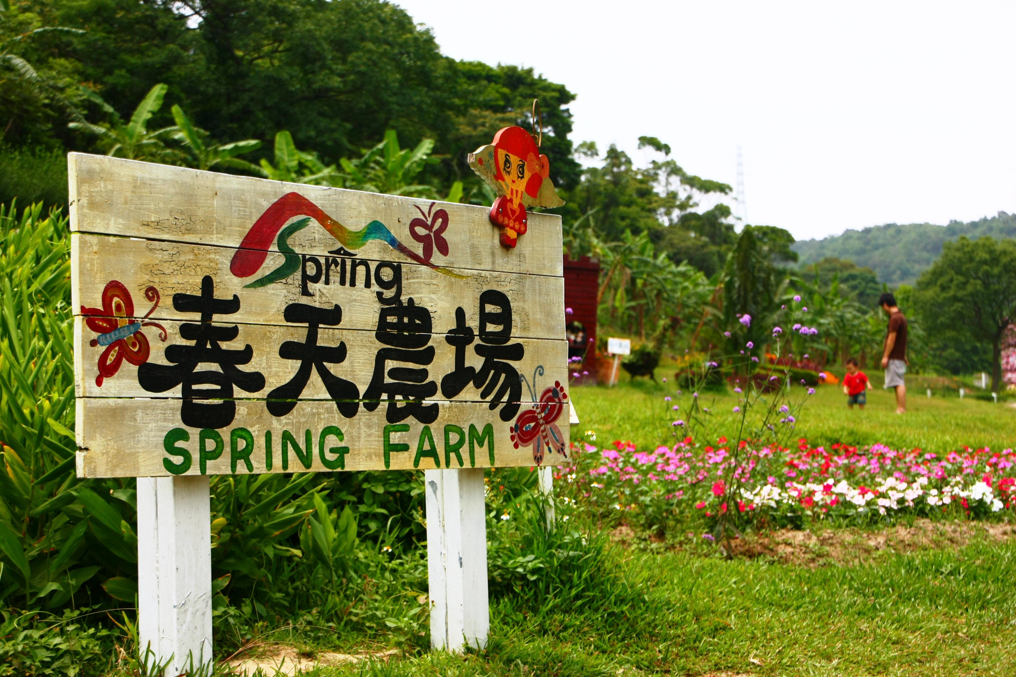 都市人的天堂秘境 – 春天農場 @魚兒 x 牽手明太子的「視」界旅行