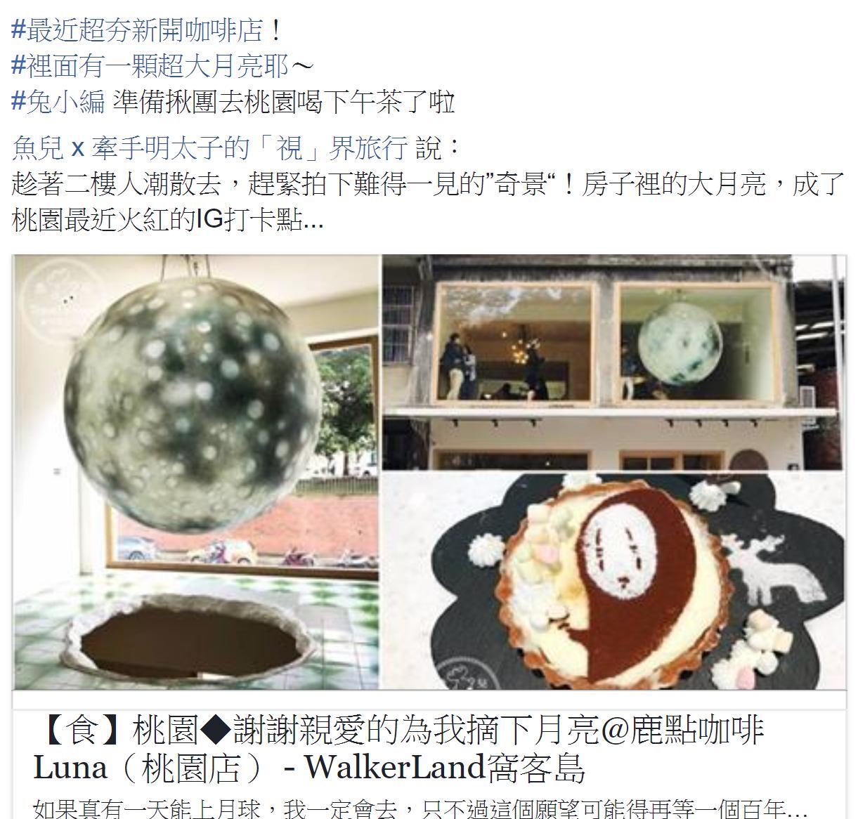 【食】桃園◆謝謝親愛的為我摘下月亮@鹿點咖啡Luna(桃園店) @魚兒 x 牽手明太子的「視」界旅行