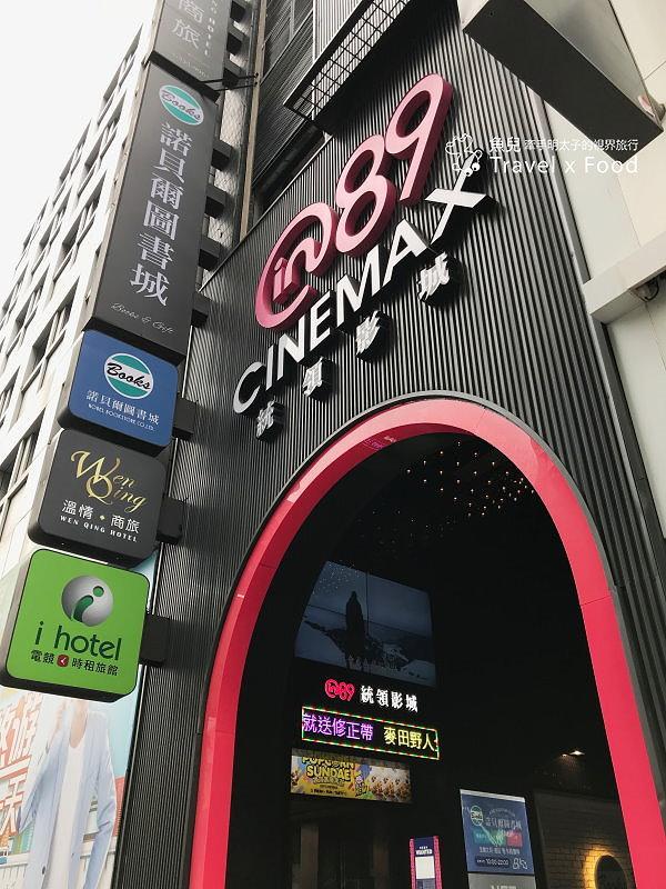 【遊】in89 CINEMAX 統領(親子)影城|沙發躺椅,帶孩子舒適看電影! @魚兒 x 牽手明太子的「視」界旅行