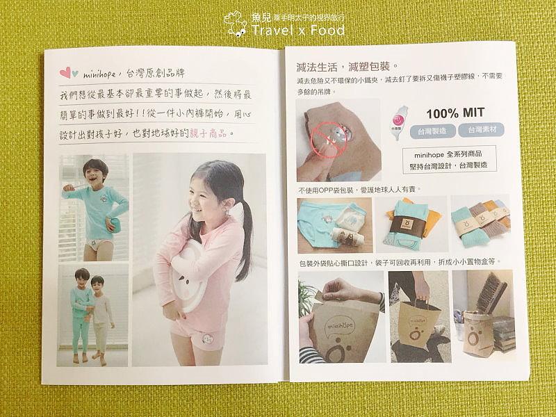 (宅體驗) ♡ 台灣原創品牌,設計用心的親子商品|minihope美好的親子生活 @魚兒 x 牽手明太子的「視」界旅行